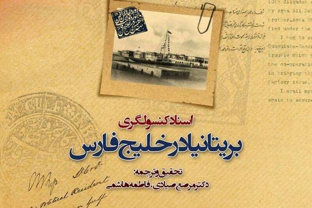 «اسناد محرمانه کنسولگری بریتانیا در خلیج فارس» منتشر شد