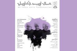 بزرگداشت لوریس چکناواریان در خانه هنرمندان ایران