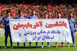 دیدار تیم های فوتبال تراکتور سازی و استقلال