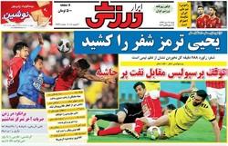 صفحه اول روزنامههای ورزشی ۱۶ دی ۹۶