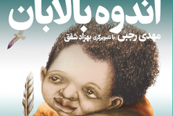 """""""حزن صقر الغزال"""" قصة بيئية للأطفال"""