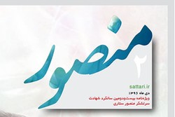 دومین شماره ویژهنامه «منصور» منتشر شد