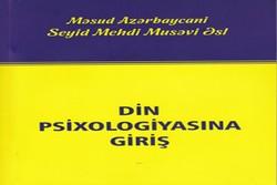 «درآمدی بر روانشناسی دین» به زبان آذری منتشر شد