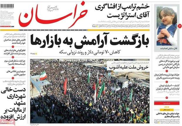 صفحه اول روزنامههای ۱۶ دی ۹۶