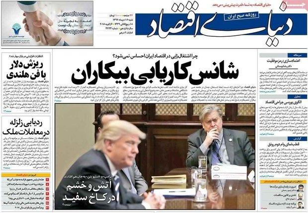 صفحه اول روزنامههای اقتصادی ۱۶ دی ۹۶