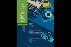 «جهان کتاب» جدید با بازجویی از صدام و نقد سازمان سیا چاپ شد