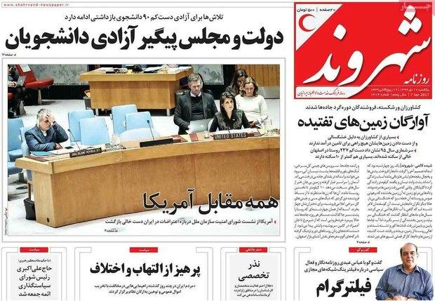 صفحه اول روزنامههای ۱۷ دی ۹۵