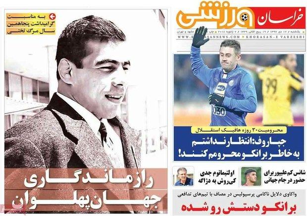 صفحه اول روزنامههای ورزشی ۱۷ دی ۹۵