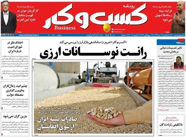 صفحه اول روزنامههای اقتصادی ۱۷ دی ۹۵