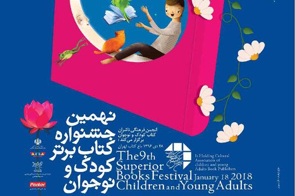جشنواره کتاب برتر