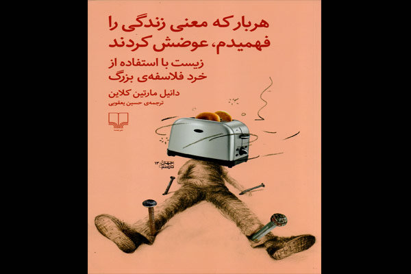روایتی طنز از جملات قصار فلاسفه/ شوخی با آموزههای فلسفه