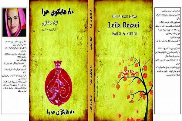 لیلا رضایی