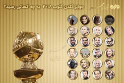 جوایز گلدن گلوب ۲۰۱۸ به چه کسانی رسید؟