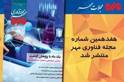 هفدهمین شماره مجله «فناوری مهر» منتشر شد