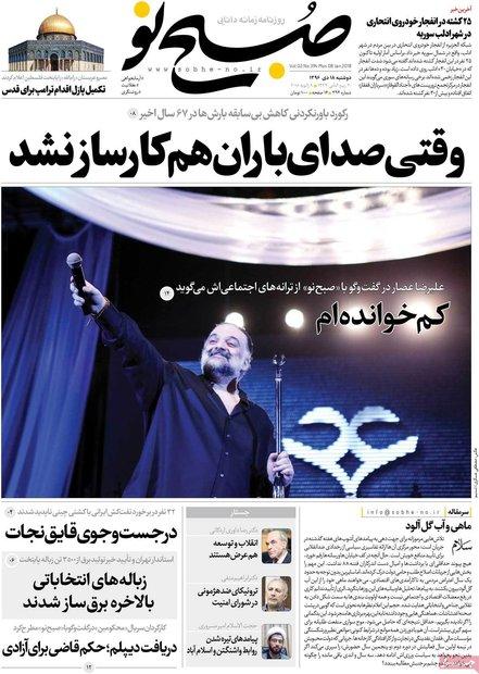 صفحه اول روزنامههای ۱۸ دی ۹۵