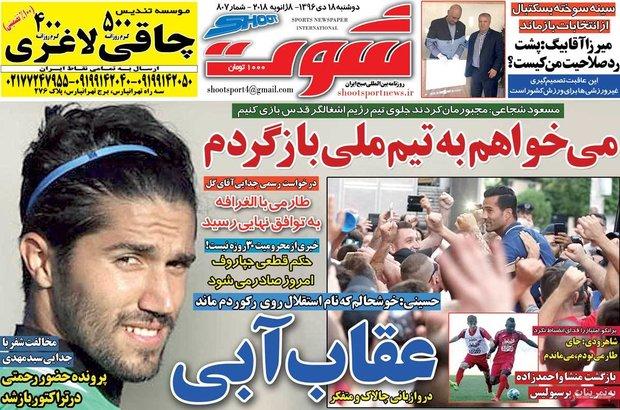 صفحه اول روزنامههای ورزشی ۱۸ دی ۹۵