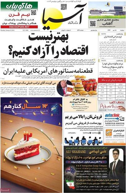 صفحه اول روزنامههای اقتصادی ۱۸ دی ۹۵