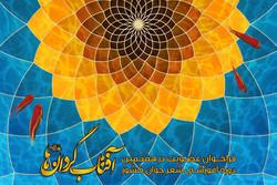 نخستین اردوی دختران دورۀ هفتم آفتابگردانها برگزار میشود