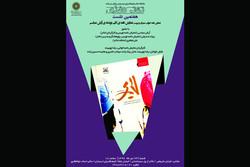 بررسی نمایشنامه «لابی» در هفتمین نشست «تئاتر کاغذی»