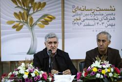 نشست خبری جشنواره تجسمی فجر