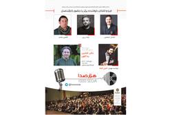 دور تازه مسابقه «هزار صدا» در فرهنگسرای ارسباران برگزار میشود