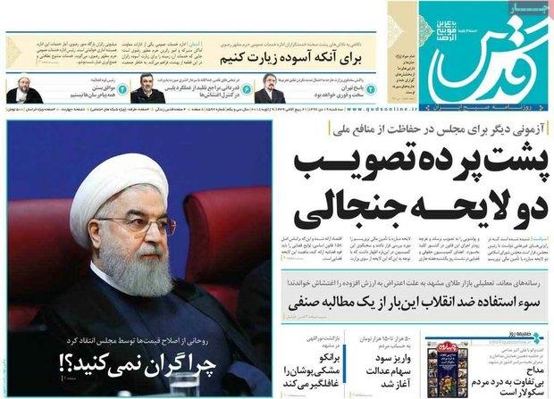 صفحه اول روزنامههای ۱۹ دی ۹۶