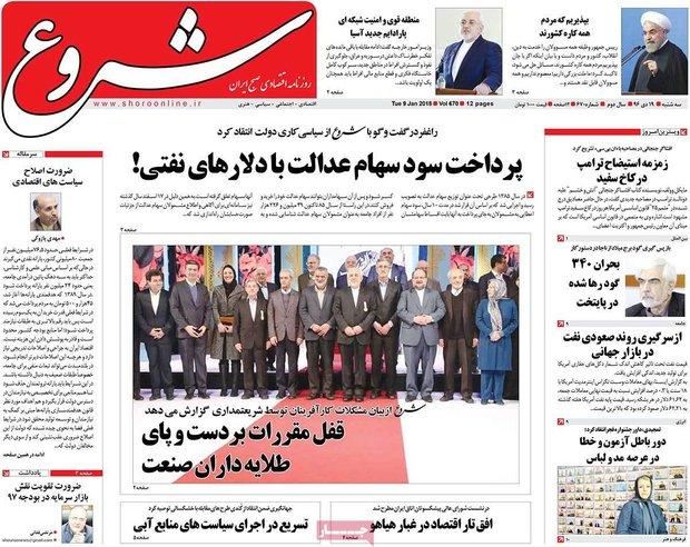 صفحه اول روزنامههای اقتصادی ۱۹ دی ۹۶