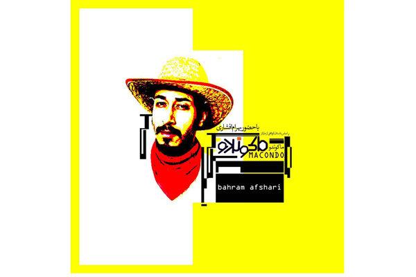 «ماکاندو» شما را به دنیای گابریل گارسیا مارکز میبرد