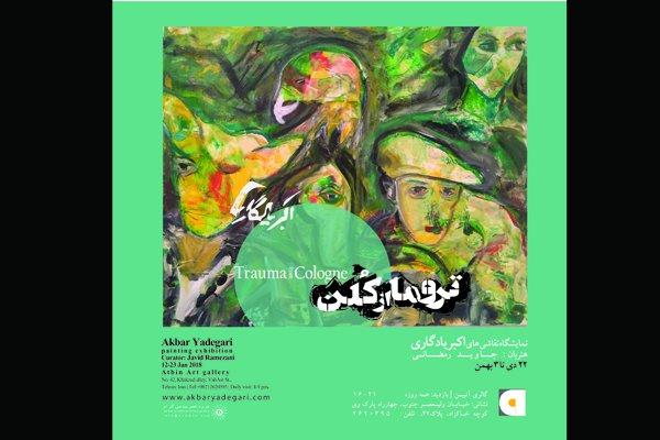 نمایشگاهی متفاوت از اکبر یادگاری پیشکسوت تئاتر و تجسمی