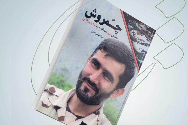 «چمروش» رونمایی میشود/ روایتی از زندگی خلبان شهید مدافع حرم