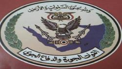 نیروی هوایی یمن