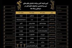 عکس جدول جشنواره فجر