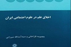 کتاب «اخلاق علم در علوم اجتماعی ایران»