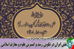 بررسی نقش ایران در تکوین، رشد و گسترش علوم و معارف اسلامی