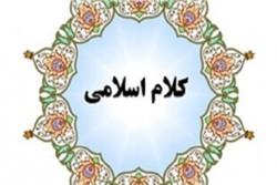 فصلنامه کلام اسلامی