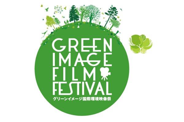 جشنواره گرین ایمیج
