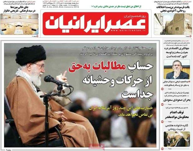 صفحه اول روزنامههای ۲۰ دی ۹۶