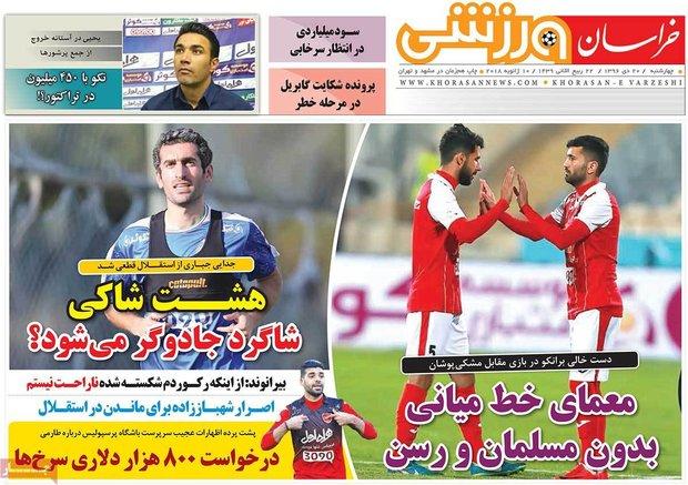 صفحه اول روزنامههای ورزشی ۲۰ دی ۹۶