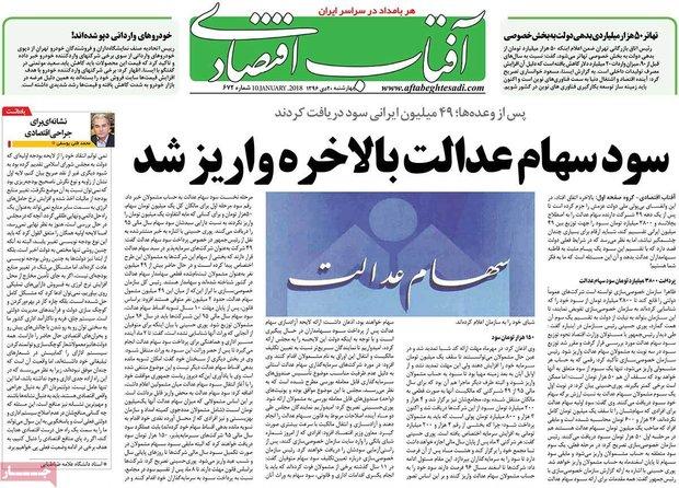 صفحه اول روزنامههای اقتصادی ۲۰ دی ۹۶