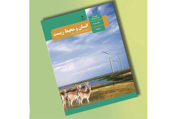 درخواست سپردن تدریس درس «انسان و محیط زیست» به متخصصان این رشته