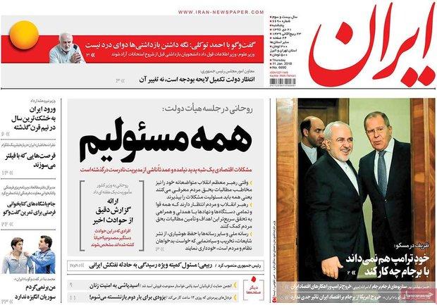 صفحه اول روزنامههای ۲۱ دی ۹۶