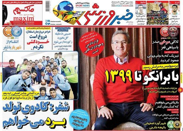 صفحه اول روزنامههای ورزشی ۲۱ دی ۹۶