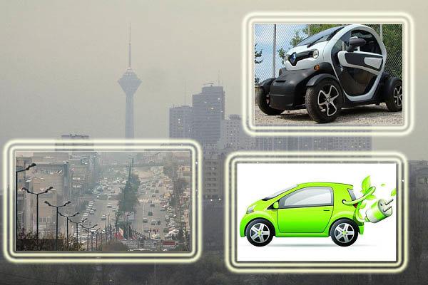 خودروی سبز علاج درد هوای سیاه/ به تجربه جهانی اعتماد کنیم