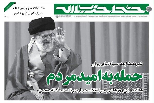 حمله به امید مردم/ «نمازجمعه» قلب فرهنگی شهر