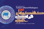 نخستین اجلاس گفتگوهای فرهنگی آسیایی