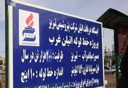 عملیات لوله گذاری خط اتیلن از میاندوآب به تبریز آغاز شد