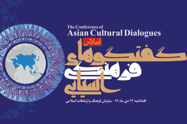 Intl. Conf. of Asian Cultural Dialogues kicks off in Tehran