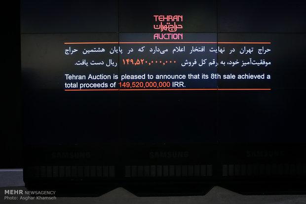 هشتمین دوره حراج تهران