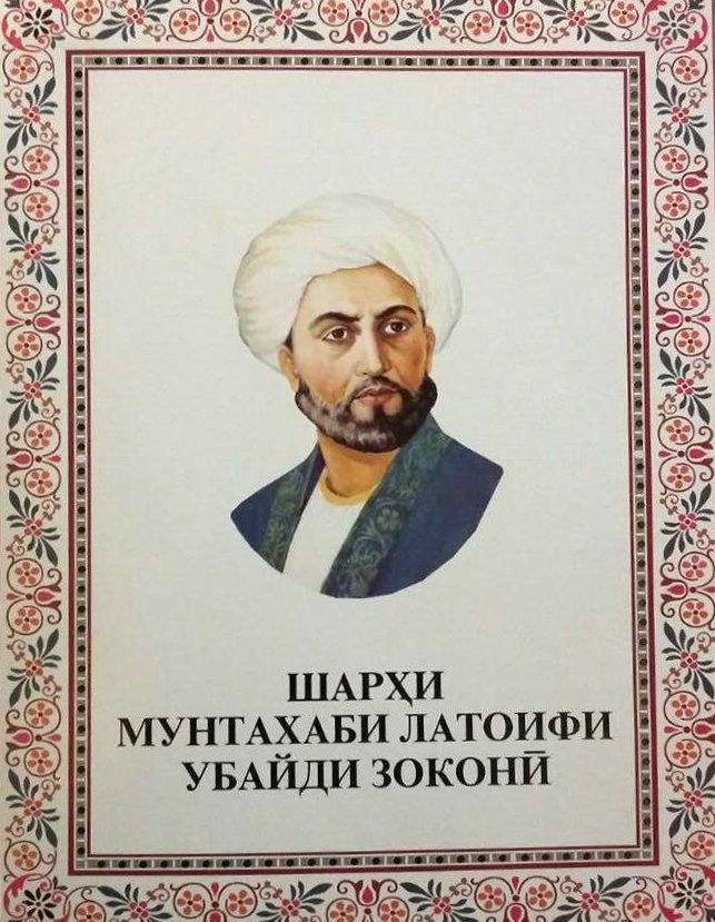 شرح منتخب لطایف عبید زاکانی در تاجیکستان منتشر شد