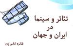 کتاب «تئاتر و سینما در ایران و جهان» منتشر شد